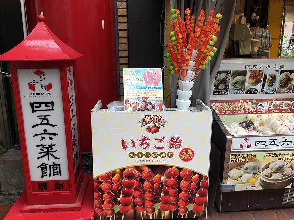 いちご飴_四五六菜館