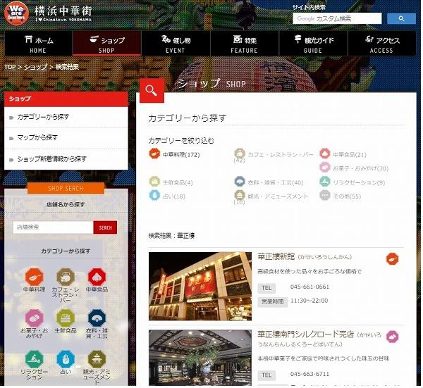 横浜中華街公式サイト