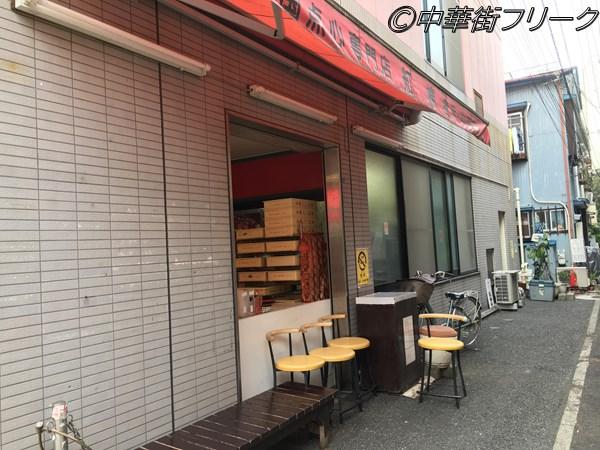 横浜中華街食べ歩きエッグタルト