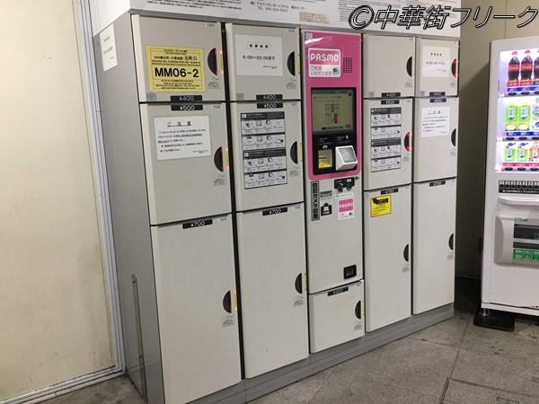 元町中華街駅のロッカー