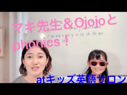 フォニックスを教えるマキ先生とOjojo