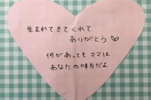 「生まれてきてくれてありがとう」のメッセージカード