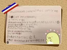 10歳の女の子が書いたレシピ