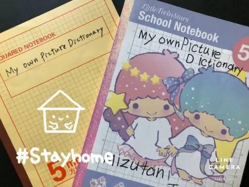 親子それぞれのノート表紙