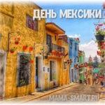 13 января, день Мексики
