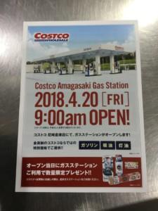 コストコ尼崎 ガソリンスタンド