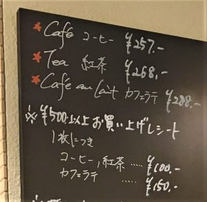 夙川 パン屋 フリアンデ