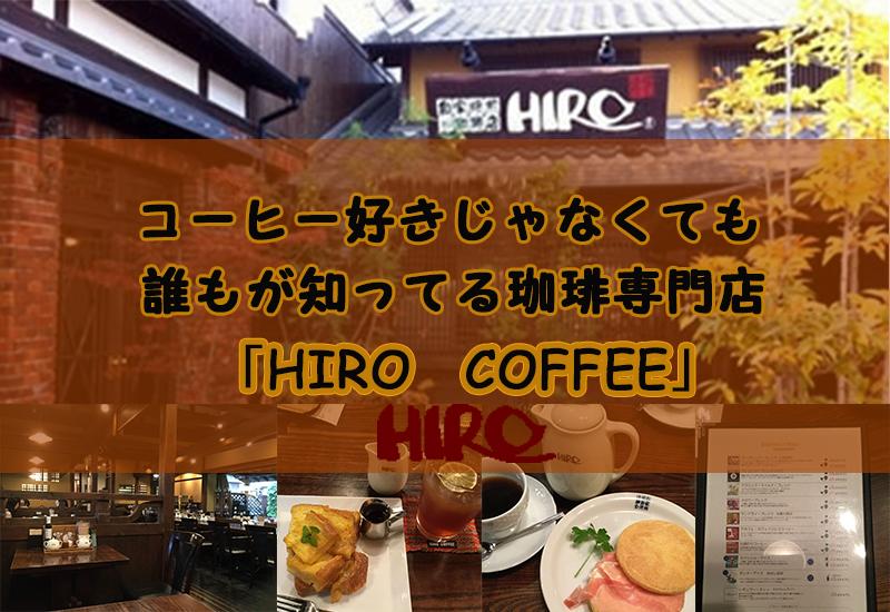 ヒロコーヒー