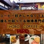 西宮のおススメ喫茶店「ヒロコーヒー」