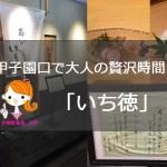 西宮は甲子園口でオススメのお寿司屋さん「いち徳」