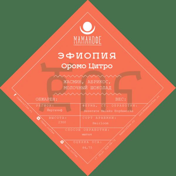 Кофе свежей обжарки Эфиопия Оромо Цитро- Мамакофе - Санкт-Петербург