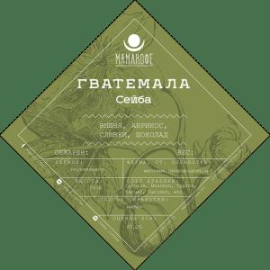 Кофе свежей обжарки Гватемала Сейба - Мамакофе - Санкт-Петербург