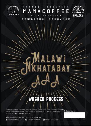 Кофе свежей обжарки Малави Нкхатабай - Мамакофе - Санкт-Петербург