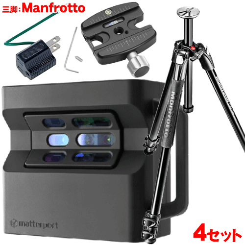Matterport Pro2本体とManfrotto三脚とKESクイックリリースクランプと変換プラグ