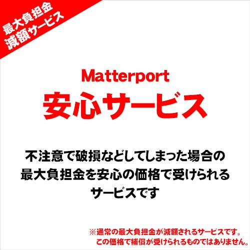 Matterportレンタル時の安心サービス