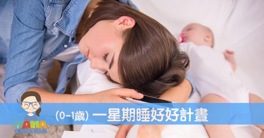 這就是如何在一星期內教導嬰兒睡好好 | MAMAGREENIA媽媽跟妳的教育空間