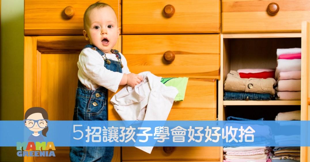 5招讓孩子學會好好收拾   MAMAGREENIA媽媽跟妳的教育空間
