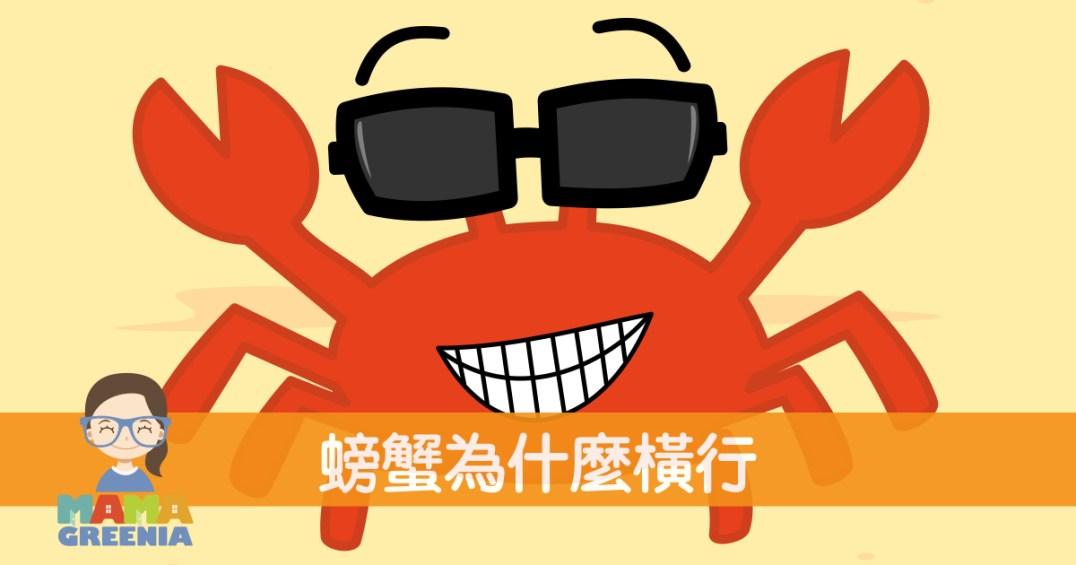 【螃蟹為什麼橫行】語音幼兒故事 MAMAGREENIA媽媽跟妳說故事
