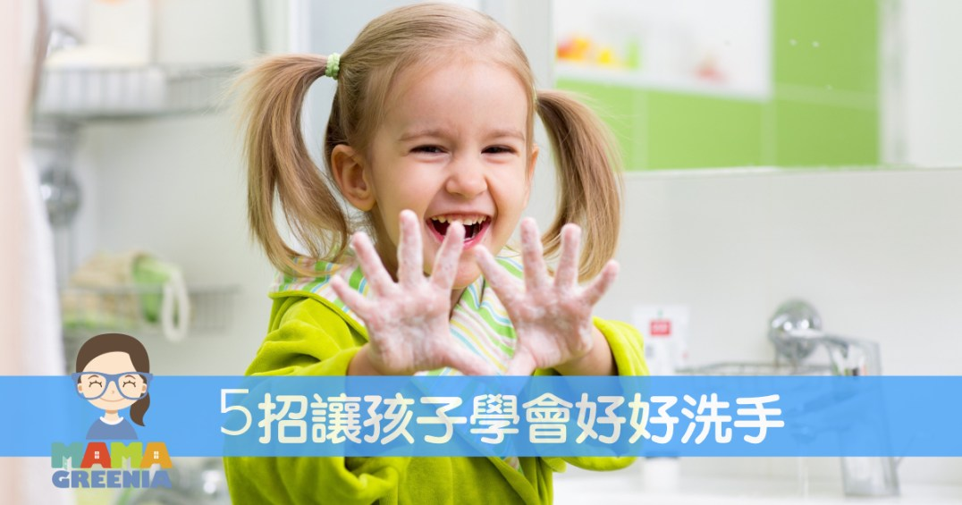 5招讓孩子學會好好洗手 | MAMAGREENIA媽媽跟妳的教育空間