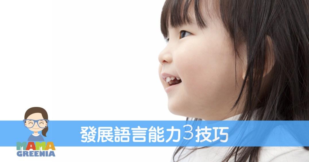 發展語言能力3技巧 | MAMAGREENIA媽媽跟妳的教育空間