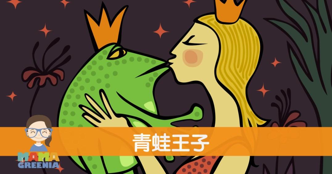 【青蛙王子】語音幼兒故事 MAMAGREENIA媽媽跟妳說故事