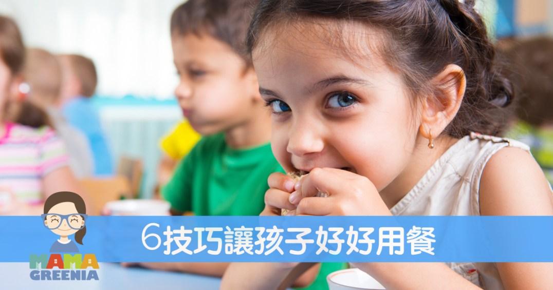 6技巧讓孩子好好用餐   MAMAGREENIA媽媽跟妳的教育空間
