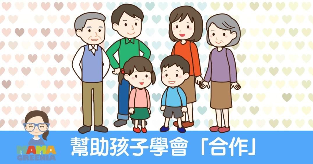 幫助孩子學會「合作」   MAMAGREENIA媽媽跟妳的教育空間