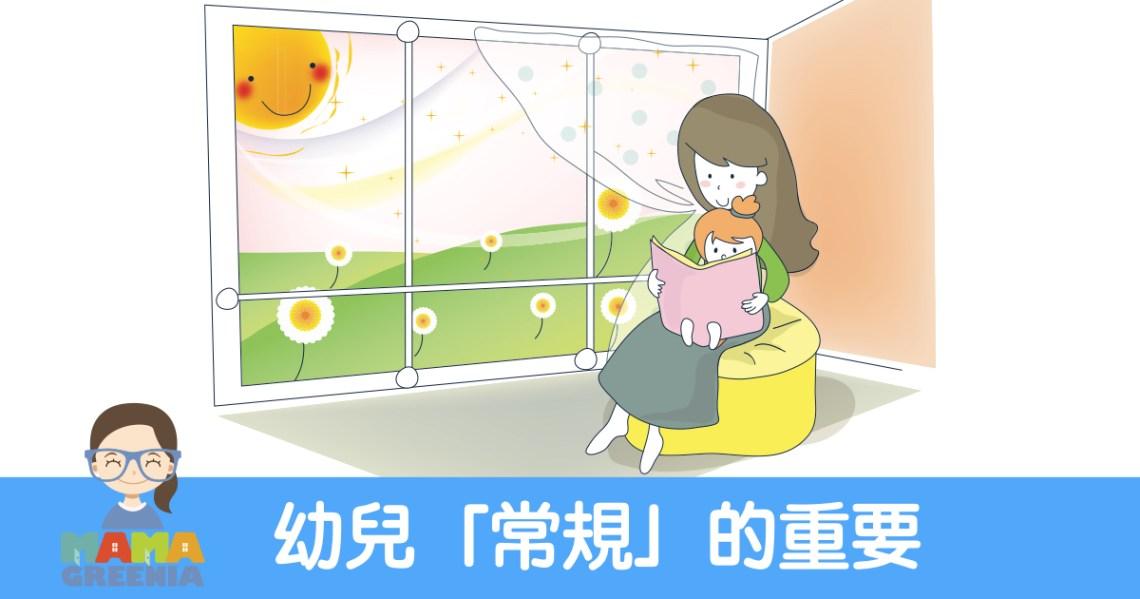 幼兒「常規」的重要 | MAMAGREENIA媽媽跟妳的教育空間