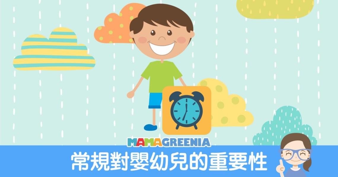 「常規」對嬰幼兒的重要性   MAMAGREENIA媽媽跟妳的教育空間