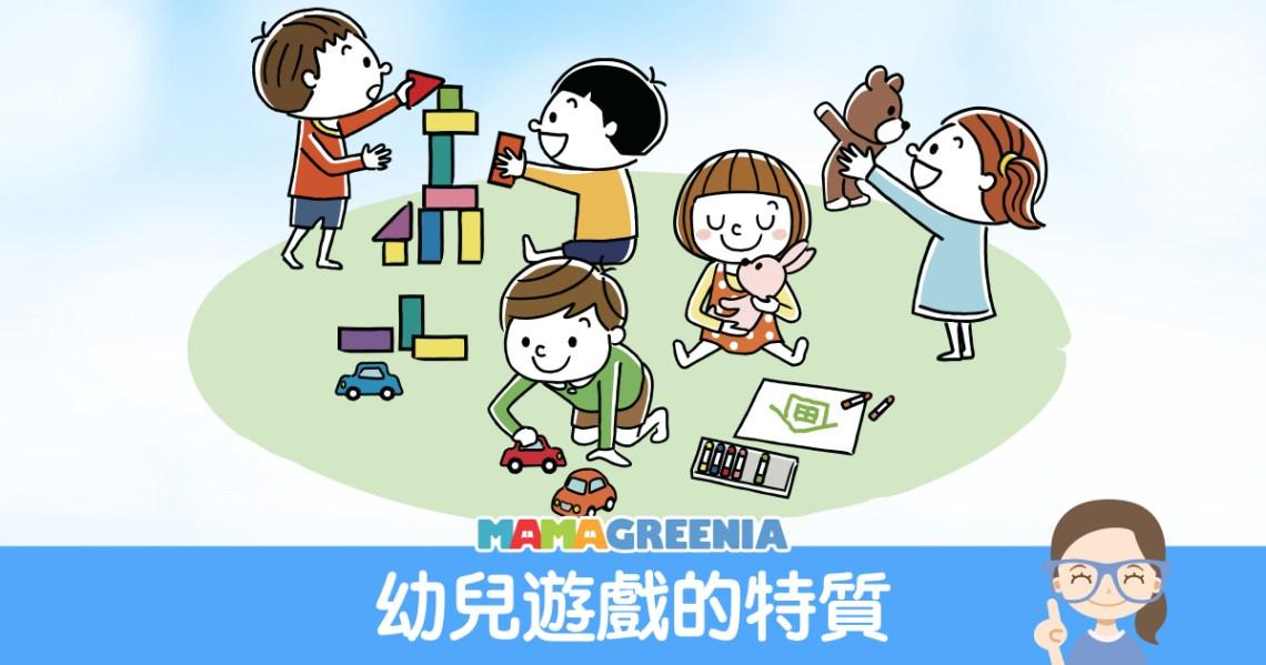 幼兒遊戲的特質 | MAMAGREENIA媽媽跟妳的教育空間
