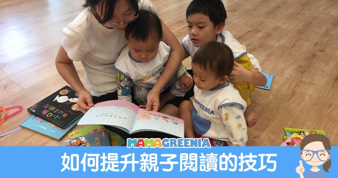 如何提升親子閱讀的技巧   MAMAGREENIA媽媽跟妳的教育空間