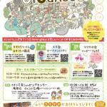 福岡県大野城 イベント