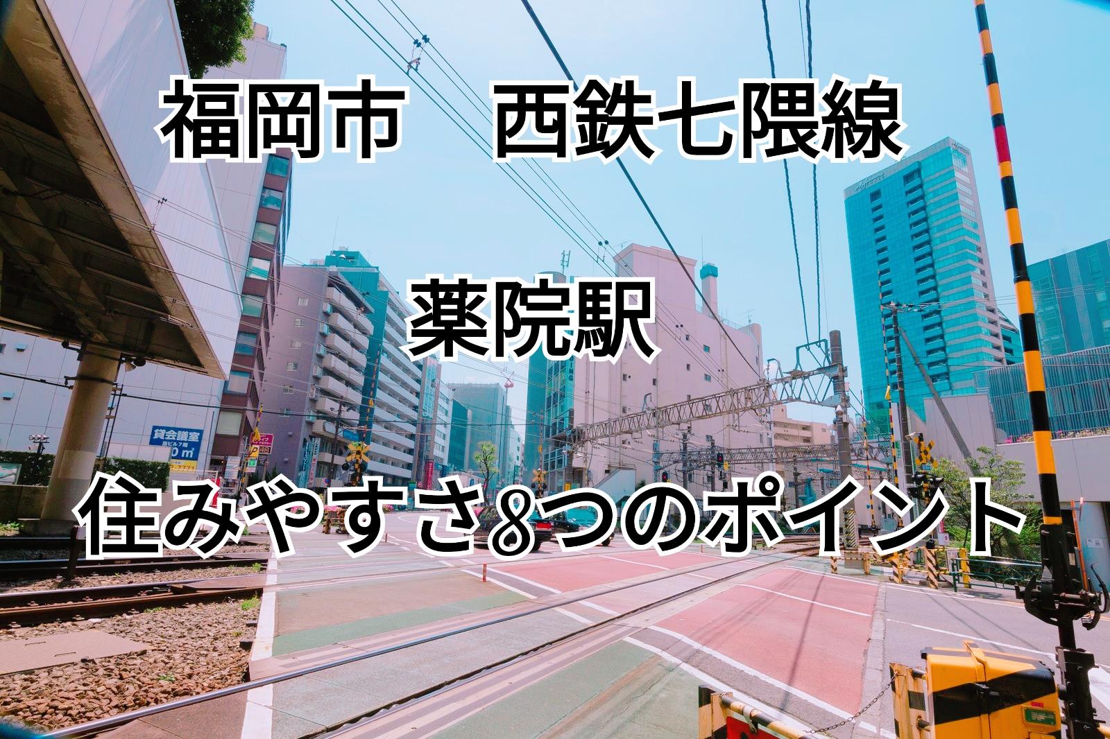 福岡 西鉄七隈線 薬院駅