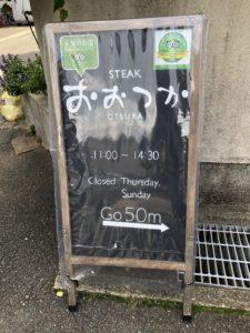 嵐山 ステーキおおつか