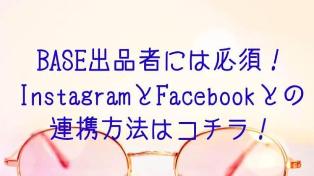 BASE出品者には必須! InstagramとFacebookとの 連携方法はコチラ!