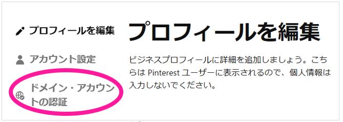 Pinterestビジネスアカウントドメイン所有権の確認2