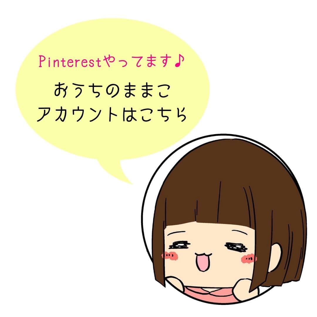 Pinterestフォローボタンおうちのままこアカウントはこちら