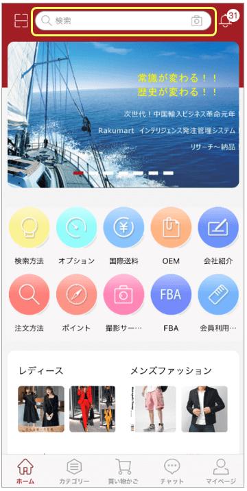 ラクマートアプリで名前から商品を検索する方法