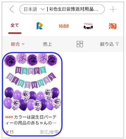 ラクマートアプリ上での商品名からの検索結果画面