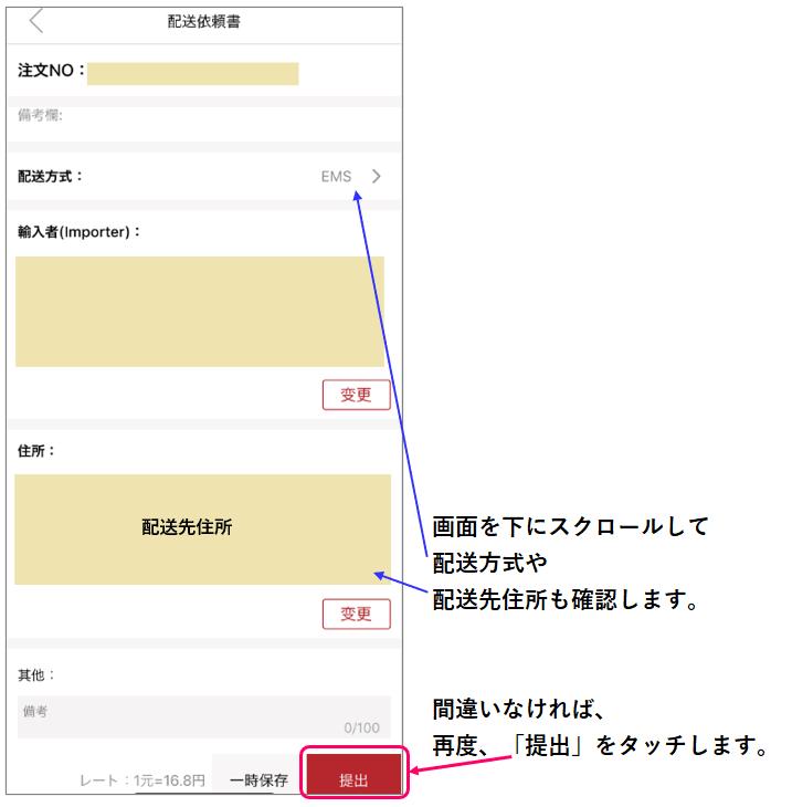 ラクマートアプリ上で配送依頼書を提出する方法