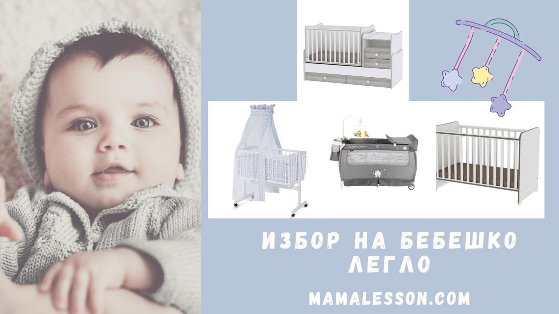 избор на бебешко легло, бебешко легло, бебе, видове легла, видове легла за бебе, матрак бебе, матрак за бебе, удобно легло за бееб