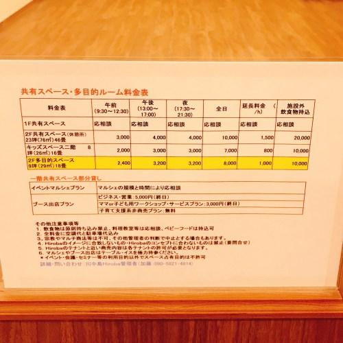 長野市川中島Hiroba多目的ルーム
