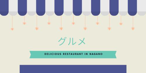 長野県の飲食店