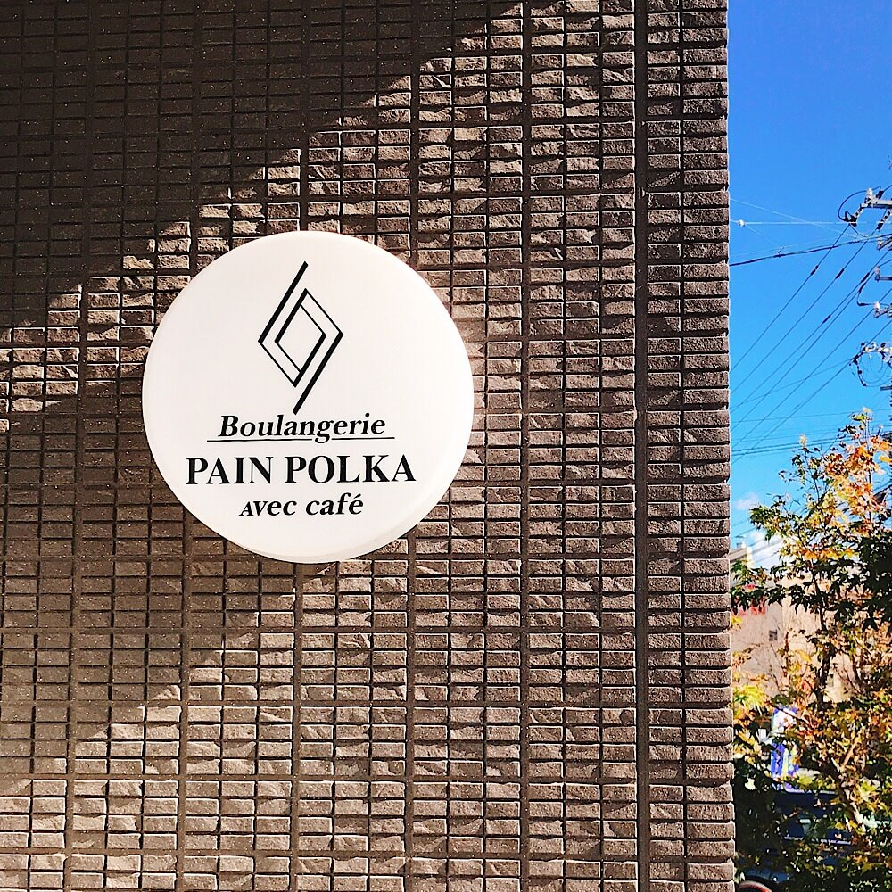 長野市パンポルカ