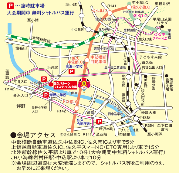 「佐久バルーンフェスティバル2019」駐車場