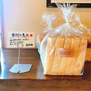 長野市モカブレッド食パン