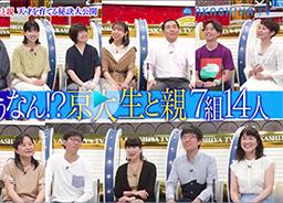 痛快!明石家電視台#1350「実際どうなん!?京大生と親」