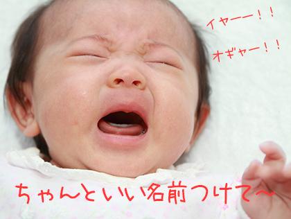 子供の名前が子供の将来を左右する?出世するベストの子どもの名前って?