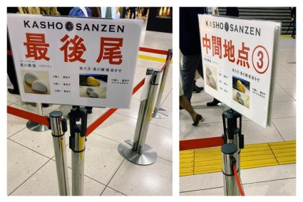 グランスタ東京限定の萩の月ホワイトの購入場所