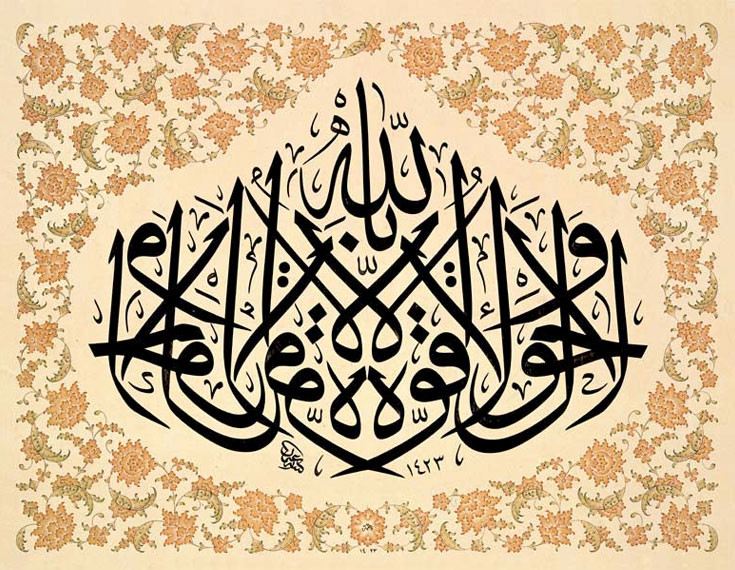 MAMANUSHKA.com || Gorgeous Islamic Calligraphy & Illumination || Calligraphy by Osman Özçay || Illumination by Fatma Özçay || Islamic Art || Sacred Art || Quran Calligraphy